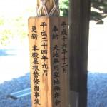 田老神社へ行ってきました@2012年
