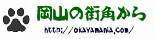 岡山の街角ブログから