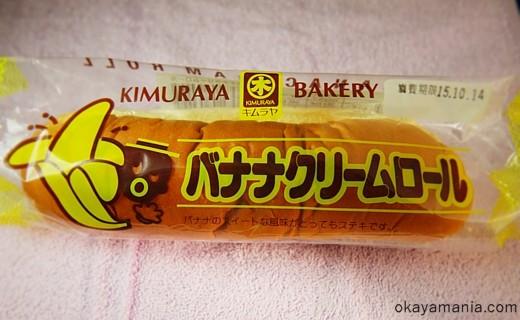 岡山 の ソウル フード 岡山木村屋でバナナクリームロールを始め人気パン3つ買って食べてみた...